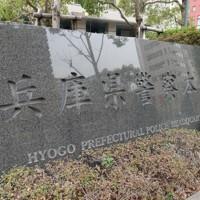 兵庫県警本部=神戸市中央区で2019年2月27日、米山淳撮影