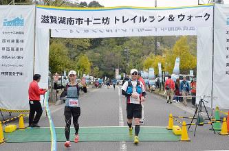 約22キロの山道コースを走破し、フィニッシュする参加者=滋賀県湖南市岩根の十二坊温泉ゆららで