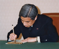 New Emperor Akihito signs a government ordinance to change the era name from Showa to Heisei at the