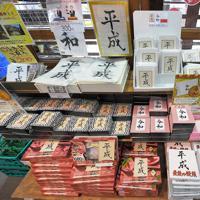 令和への改元を前に、道の駅「平成」で売られているさまざまな平成と令和のお土産品=岐阜県関市で2019年4月23日、手塚耕一郎撮影