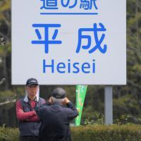 令和への改元を前に、道の駅「平成」で記念写真を撮る人たち=岐阜県関市で2019年4月23日、手塚耕一郎撮影