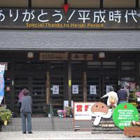 令和への改元が迫る中、観光客や地元の人たちが訪れている道の駅「平成」=岐阜県関市で2019年4月23日、手塚耕一郎撮影