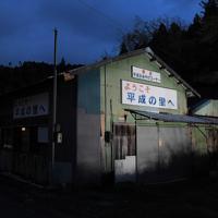 平成への改元後、「平成おみやげコーナー」として観光客でにぎわった倉庫。現在も看板はそのままになっている=岐阜県関市の平成地区で2019年4月23日、手塚耕一郎撮影