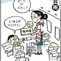 「ポークorチキン」新型インフルエンザが世界的流行=平成21(2009)年5月2日掲載