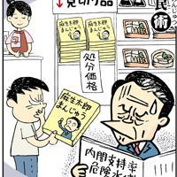「コンビニ見切り品」麻生内閣の支持率が危険水域に=平成21(2009)年6月27日掲載