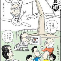 「日航救済」民主党・鳩山政権が経営再建のための再生タスクフォース設置=平成21(2009)年10月3日掲載