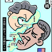 「日米間のトゲ」米軍普天間飛行場の移設を巡り、鳩山由紀夫総理が最低でも県外と主張=平成21(2009)年11月14日掲載