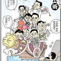 「与党酔い」民主船、荒波にもまれ、かじ切れず=平成22(2010)年3月6日掲載
