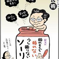 「少し頼りないソーリ」難題がのしかかる鳩山由紀夫総理に打つ手なく=平成22(2010)年4月3日掲載