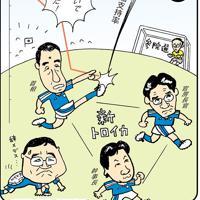 「新トロイカ」鳩山由紀夫首相が退陣。後継の菅直人内閣は滑り出し上々だったが=平成22(2010)年6月12日掲載