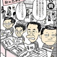 「秋の古本まつり」世論から民主に見切りの風=平成22(2010)年11月6日掲載