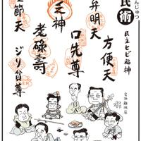 「民主ヒビ福神」民主党幹部らにも不満の亀裂が走る=平成23(2011)年2月19日掲載