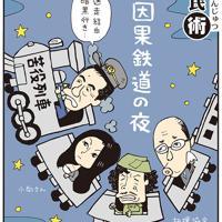 「因果鉄道の夜」迷走が続く面々=平成23(2011)年3月5日掲載