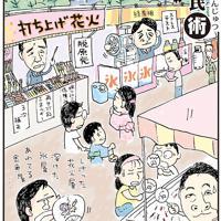 「しけった花火屋」菅直人首相は脱原発を打ち上げたが、民主党内からも発言の真意を問う声が上がった=平成23(2011)年7月16日掲載