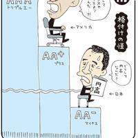 「格付けの怪」米の主要格付け会社が日本国債のランクを1段階引き下げた=平成23(2011)年8月20日掲載
