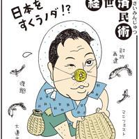 「ドジョウすくい」野田内閣が発足。民主党代表選の演説内容などから「どじょう内閣」という通称がついた=平成23(2011)年9月3日掲載
