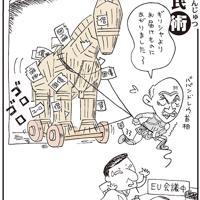 「トロイの木馬」借金に苦しむギリシャからEUへ、ありがたくない届け物=平成23(2011)年10月8日掲載