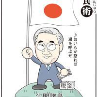 「嵐を呼ぶ男」石原慎太郎東京都知事が沖縄県・尖閣諸島を都の予算で買い取る意向を表明=平成24(2012)年4月21日掲載