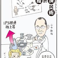 「iPS細胞」山中伸弥教授がノーベル医学生理学賞を受賞=平成24(2012)年10月13日掲載