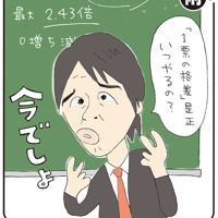 「格差是正は今でしょ」予備校講師の林修さんのフレーズがブームに=平成25(2013)年3月30日掲載