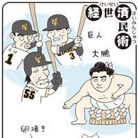 「国民栄誉賞」長嶋茂雄さんと松井秀喜さんが国民栄誉賞を受賞=平成25(2013)年4月6日掲載