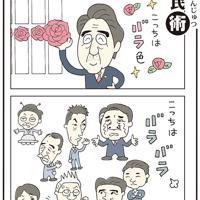 「どっちのバラ」参院選で安倍自民が圧勝。野党はまとまり欠く=平成25(2013)年7月27日掲載