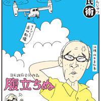 「腹立ちぬ」米軍が沖縄・普天間飛行場にオスプレイを追加配備=平成25(2013)年8月3日掲載
