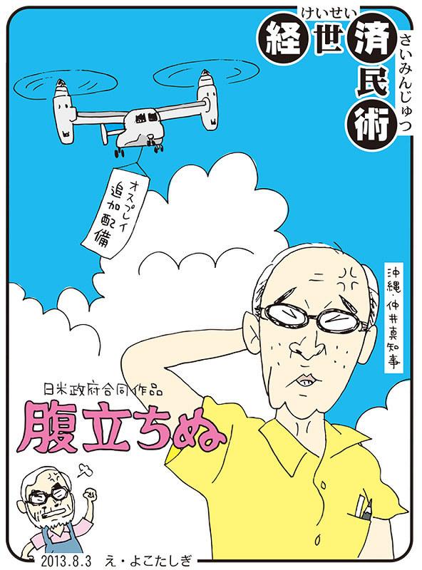 漫画で振り返る「平成」:経世済民術3 平成21(2009)年~平成25 ...