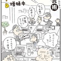 「半沢モドキ増殖中」TBSドラマ・半沢直樹が爆発的ヒット。「倍返しだ」が流行した=平成25(2013)年9月28日掲載