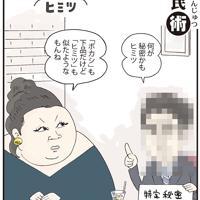 「マツコのヒミツ話」特定秘密保護法案を安倍内閣が閣議決定して国会に提出=平成25(2013)年11月23日掲載