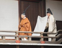 Emperor Akihito attends a ceremony called