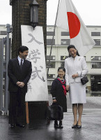 Crown Prince Naruhito, left, Princess Aiko, center, and Crown Princess Masako pose for a commemorative photo in front of the main entrance to Gakushuin Primary School before attending Princess Aiko's school entrance ceremony on April 10, 2008. (Pool photo)