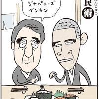 「オバマ氏が来日」米大統領と安倍晋三首相がすし店で会食=平成26(2014)年4月26日掲載