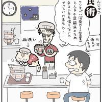 「ネコのバイト」牛丼チェーン「すき家」で、深夜の1人営業体制が発覚。過酷な労働環境が問題となった=平成26(2014)年8月9日掲載