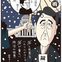 「さよなら高倉健さん」義理と人情を貫いた名優が死去。安倍晋三首相が衆院解散=平成26(2014)年11月22日掲載