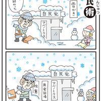 「自民党本部前の雪かき」暮れの総選挙は与党が圧勝=平成26(2014)年12月20日掲載