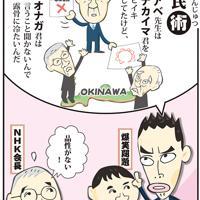 「NHK爆笑問題」翁長雄志沖縄県知事は「知事選と衆院選で民意が示された」と米軍普天間飛行場の辺野古移設反対の姿勢を貫く=平成27(2015)年1月17日掲載