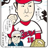 「期待の黒田」米メジャーリーグで活躍した黒田博樹投手が巨額契約を蹴って広島カープに復帰=平成27(2015)年2月21日掲載