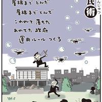 「ドローンとんだ」首相官邸の屋上に無人小型機が落下。テロ対策の弱点が顕在化した=平成27(2015)年4月25日掲載
