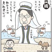 「コーヒー王国トットリ」全国で唯一、スターバックスコーヒーがなかった鳥取県に1号店がオープン。開店前から大行列ができた=平成27(2015)年5月30日掲載