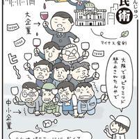 「ピラミッド禁止」組み体操のピラミッドを、大阪市教委が全国で初めて禁止することを決めた=平成28(2016)年2月13日掲載