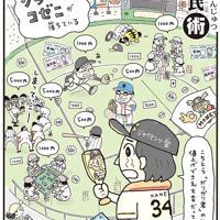 「グラゼニコゼニ」野球を斬新な切り口で描いた漫画グラゼニが話題に=平成28(2016)年3月19日掲載