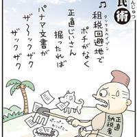 「パナマ文書」租税回避地の秘密ファイル。日本国内を住所とする数百人や企業の情報が含まれているとされ、衝撃を与えた=平成28(2016)年5月14日掲載