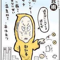 「ねずみ都知事」政治資金の支出などを巡る公私混同問題で、責任を問われた東京都の舛添要一知事(その後辞職)=平成28(2016)年5月21日掲載