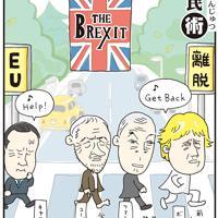 「BREXIT」欧州連合からの離脱の是非を問う英国の国民投票が行われ、離脱派が残留派を上回った=平成28(2016)年7月2日掲載