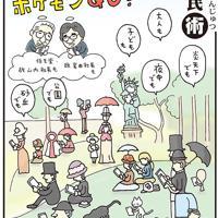 「ポケモンGO」スマートフォン向けゲームアプリが日本でも配信開始され、爆発的な人気となった=平成28(2016)年7月30日掲載