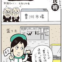 「東京の新名所」豊洲市場の主要建物下に土壌汚染対策の盛り土がされていなかった=平成28(2016)年9月24日掲載