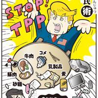 「TPPちゃぶ台返し」トランプ次期米大統領がTPP(環太平洋パートナーシップ協定)からの離脱を表明。協定の発効に影響を与えた=平成28(2016)年11月26日掲載