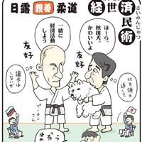 「日露親善柔道」師走に首脳会談が行われ、北方領土について露メディアは「日本側の歴史的譲歩となる」と外交的勝利を強調=平成28(2016)年12月17日掲載