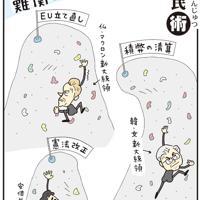 「挑戦ボルダリング」仏で史上最年少の大統領が誕生。韓国新大統領は「朝鮮半島の平和のために東奔西走する」と述べた=平成29(2017)年5月13日掲載